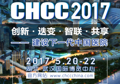 CHCC china hospital construction conference2017